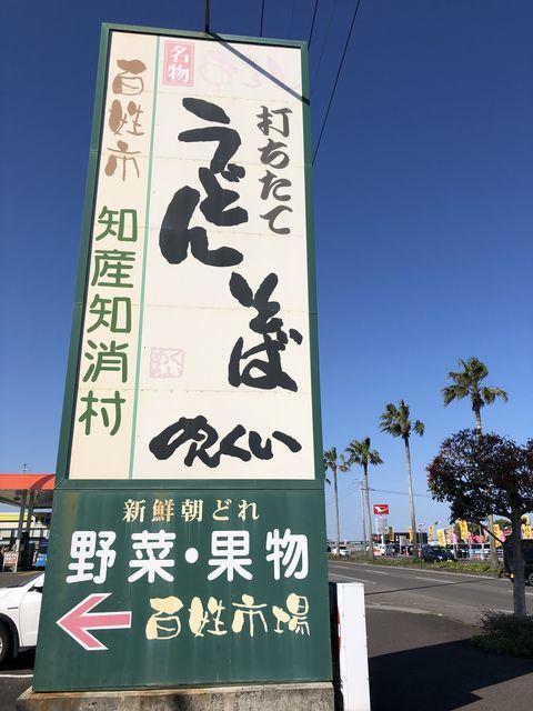 宮崎グルメうどん処めんくい宮崎市
