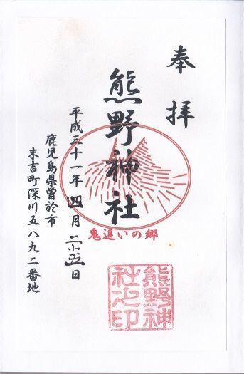 鹿児島御朱印神社熊野神社曽於市鬼追い行事