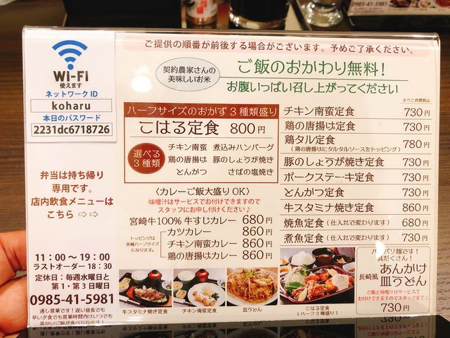 宮崎グルメランチこはる食堂宮崎市