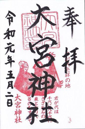 鹿児島御朱印神社大宮神社君が代発祥薩摩川内市