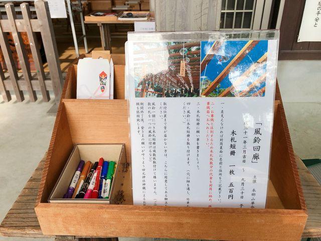 宮崎御朱印神社風鈴回廊田元神社宮崎市