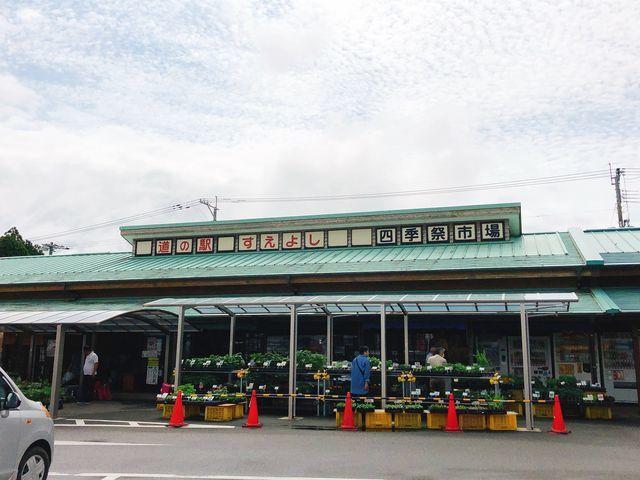 鹿児島観光御朱印神社道の駅すえよし曽於市