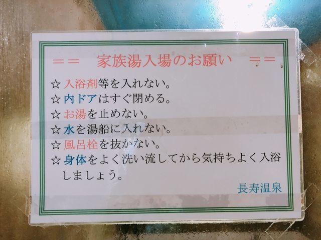 """""""鹿児島温泉家族湯長寿温泉伊佐市"""