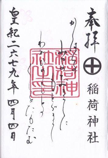 鹿児島御朱印神社限定御朱印最古の稲荷神社日置市