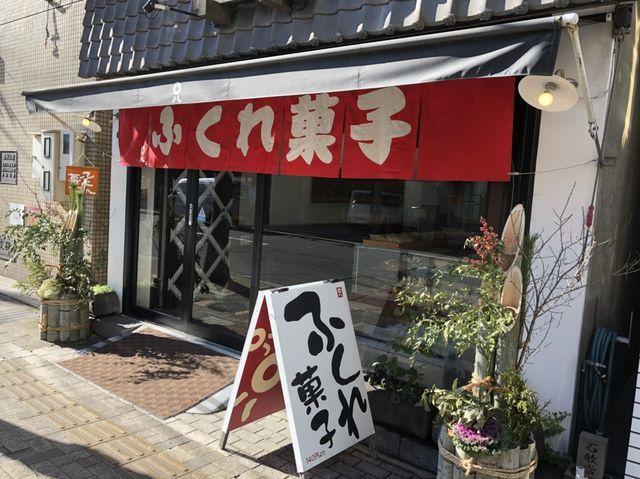 鹿児島グルメスイーツふくれ菓子まるはちふくれ菓子店鹿児島市金生町