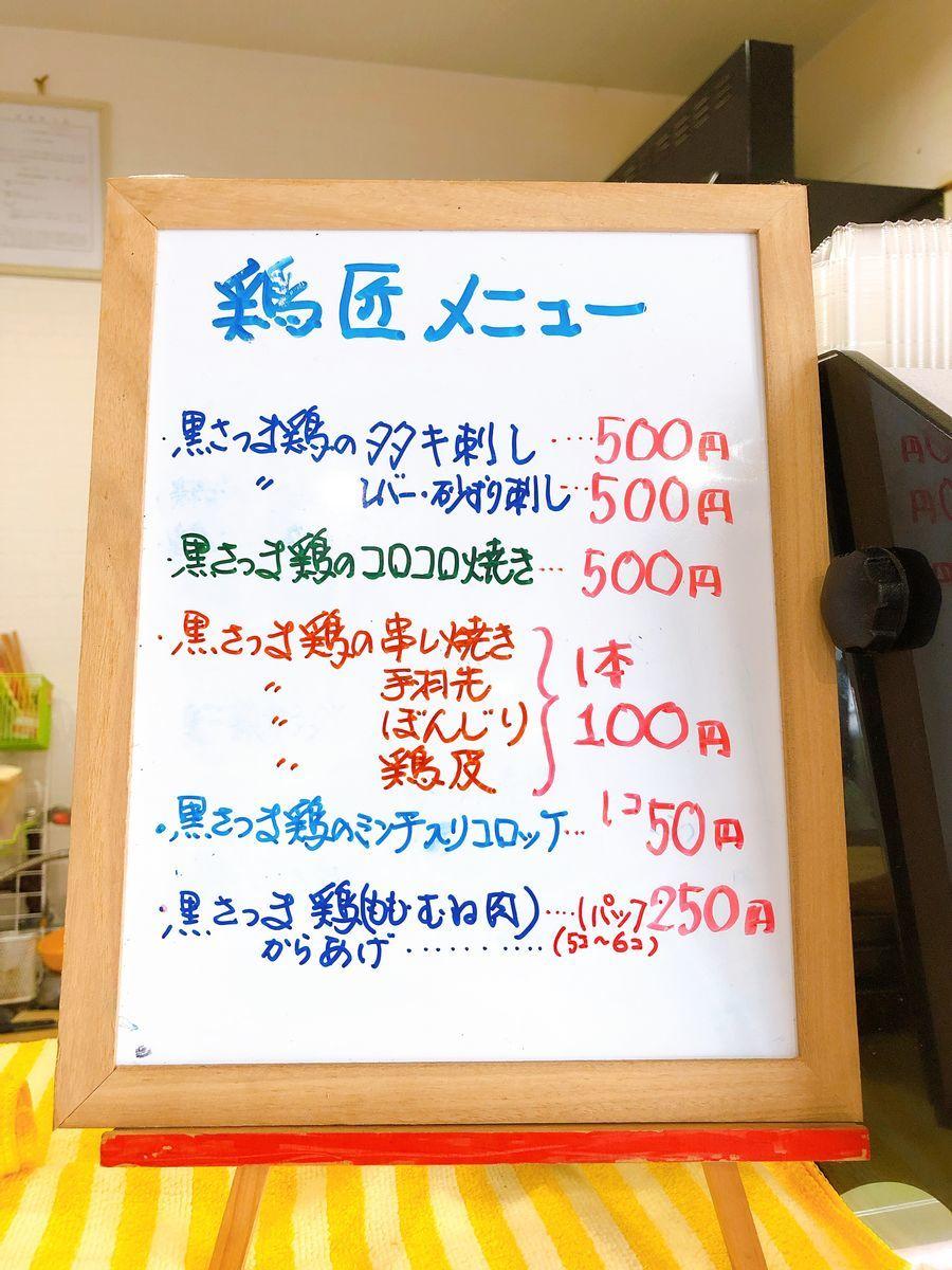 鹿児島グルメ鶏刺し黒さつま鶏コロコロ焼き薩摩川内市
