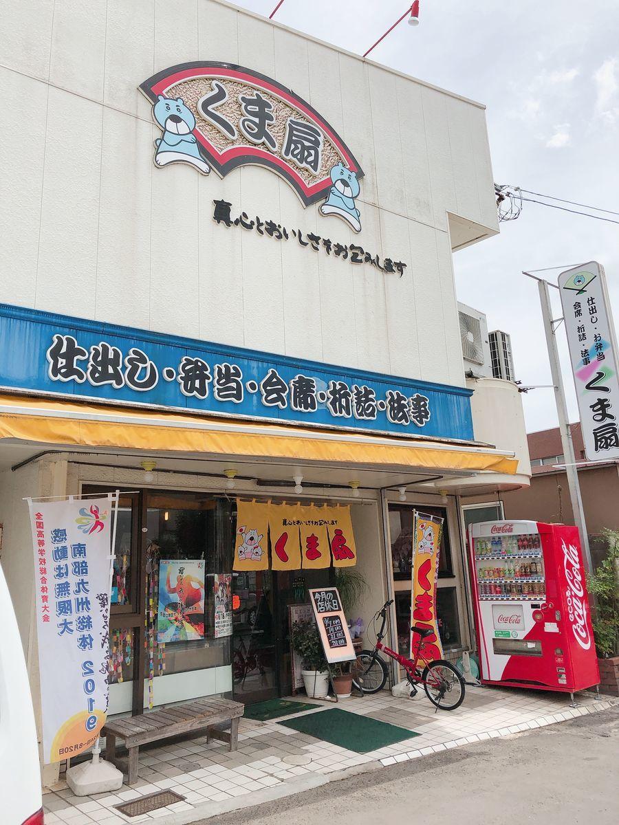 宮崎グルメブログ天むすくま扇小林市