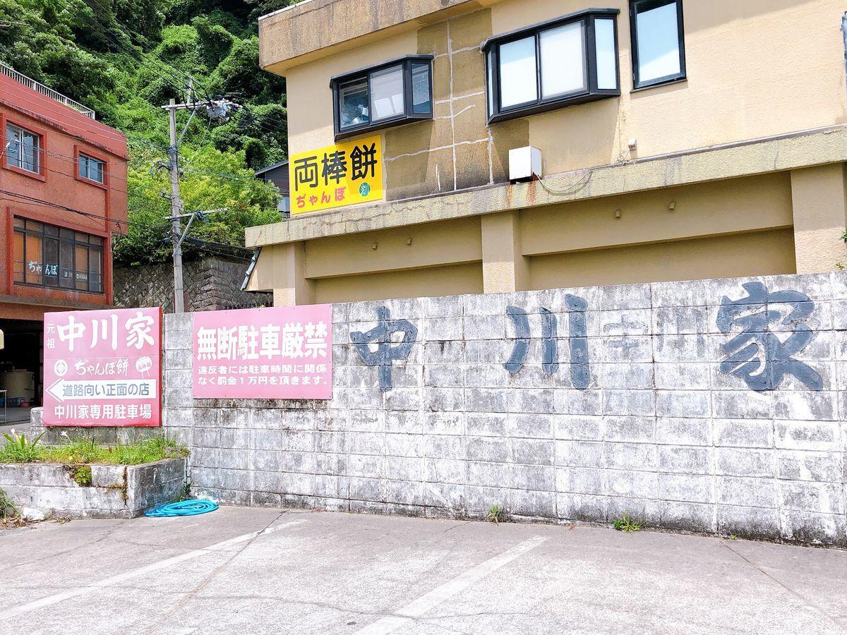 鹿児島グルメスイーツブログ両棒餅中川家鹿児島市