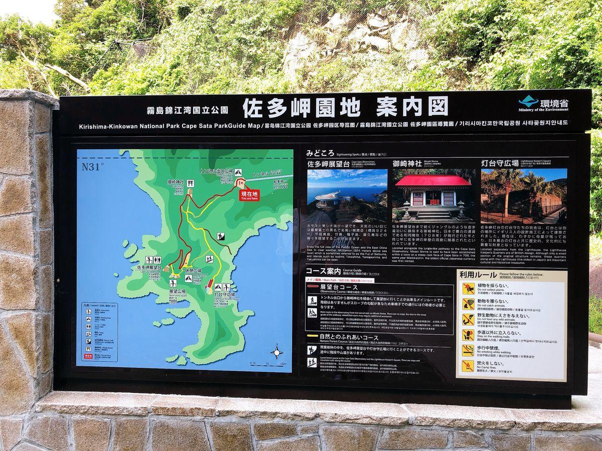 鹿児島観光ブログ佐多岬南大隅町