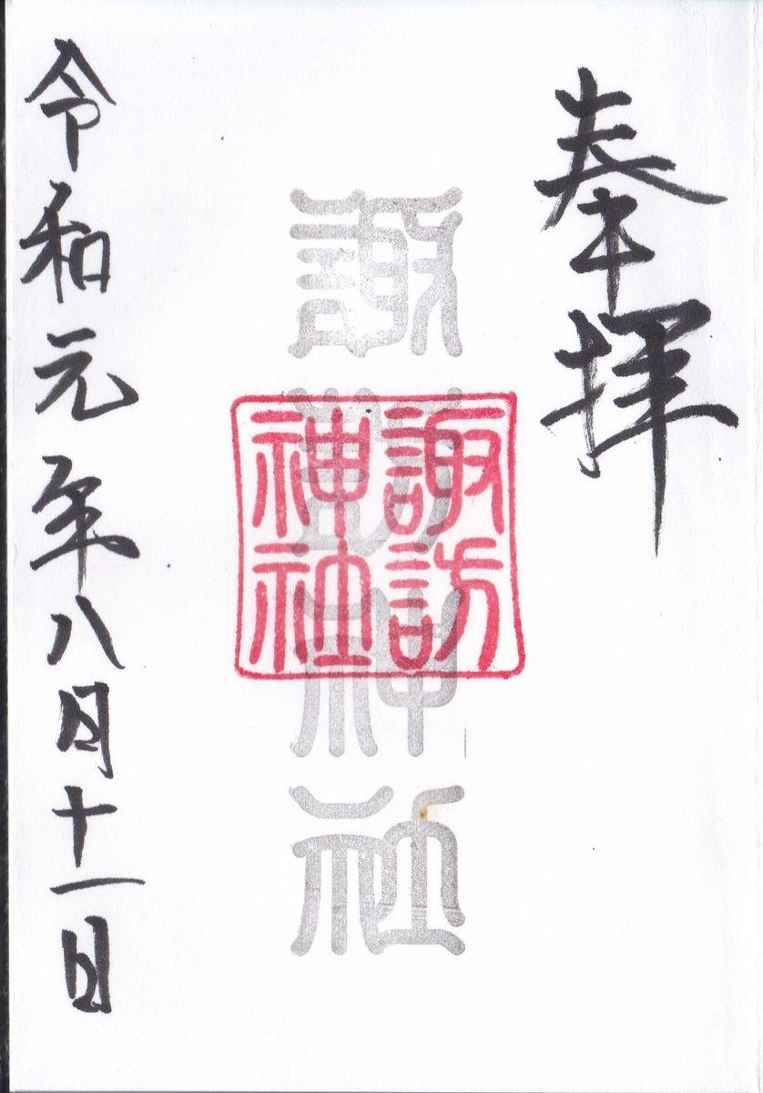 鹿児島御朱印神社ブログ並列鳥居諏訪神社南大隅町