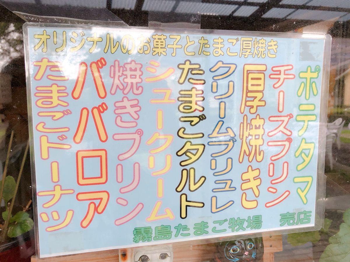 """""""宮崎グルメスイーツブログ霧島たまご牧場都城市"""