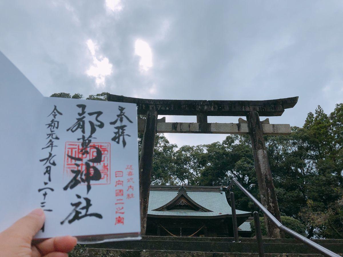宮崎御朱印巡りブログ都萬神社西都市