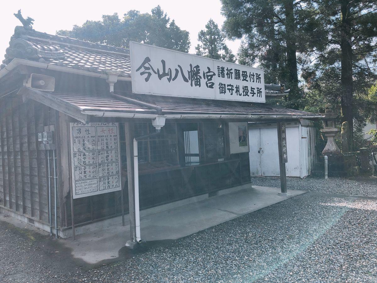 宮崎御朱印巡りブログ今山八幡宮延岡市