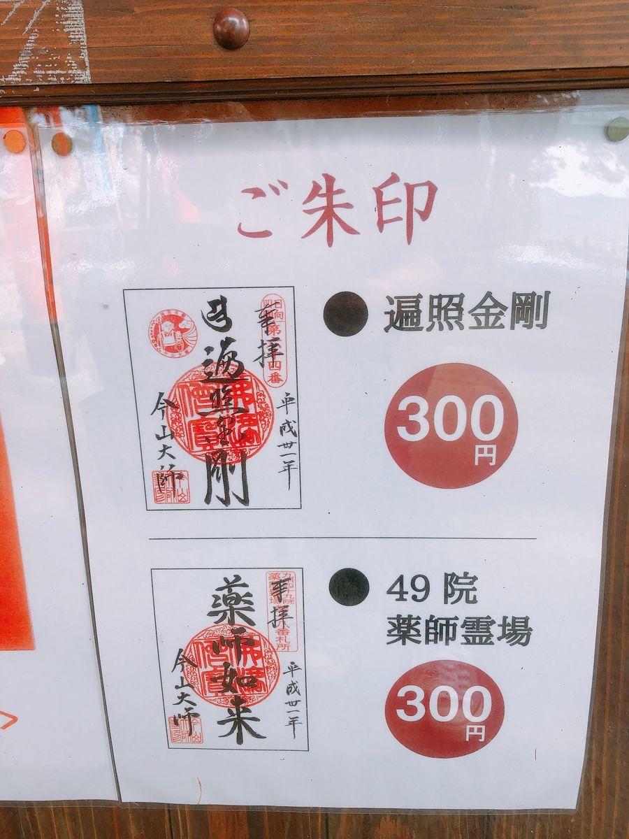 宮崎御朱印巡りブログお寺今山大師延岡市