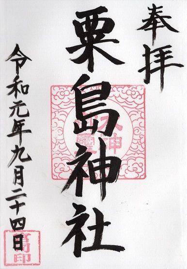 宮崎御朱印巡りブログ五十猛神社日向市栗島神社