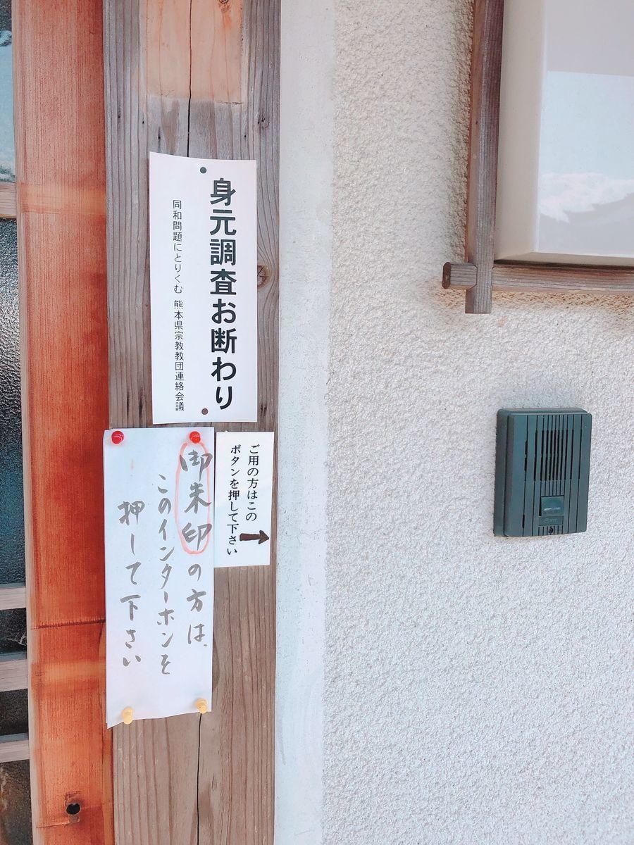 熊本御朱印巡りブログ永国寺ゆうれい寺人吉市