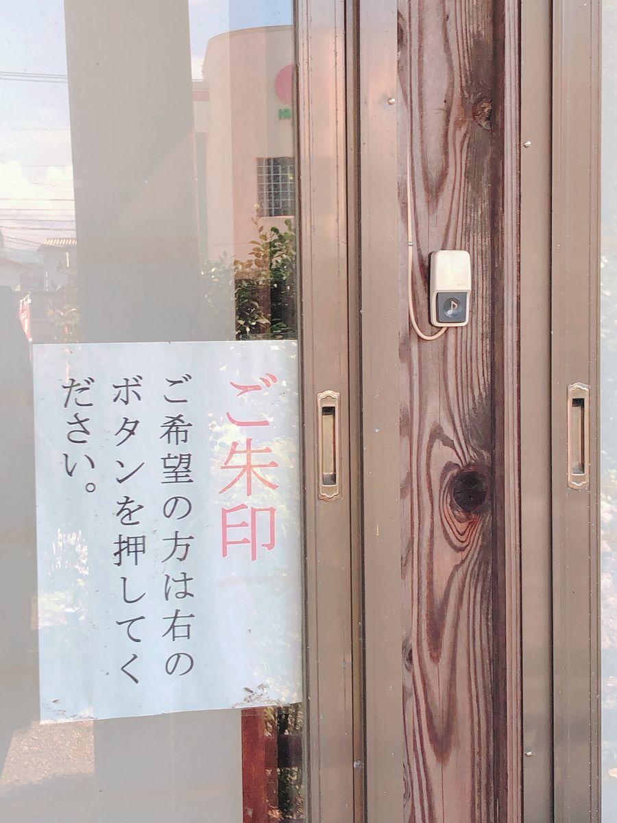 熊本御朱印巡りブログ願成寺人吉市