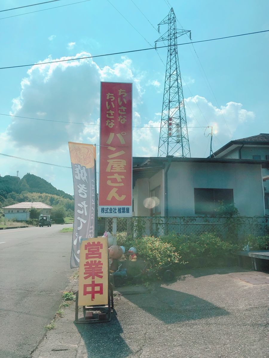 熊本パンブログラピュタパンスーパーメロン人吉市
