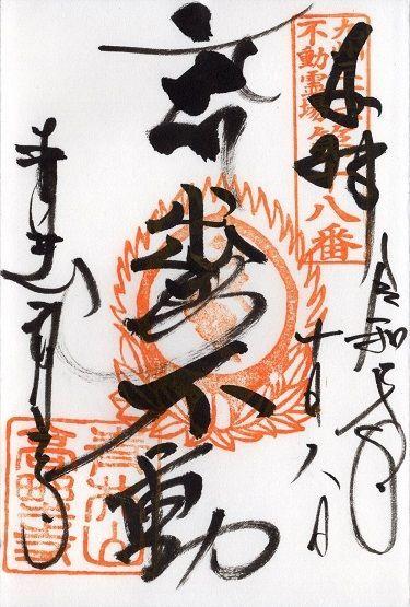 熊本御朱印巡りブログ青井山高野寺人吉市