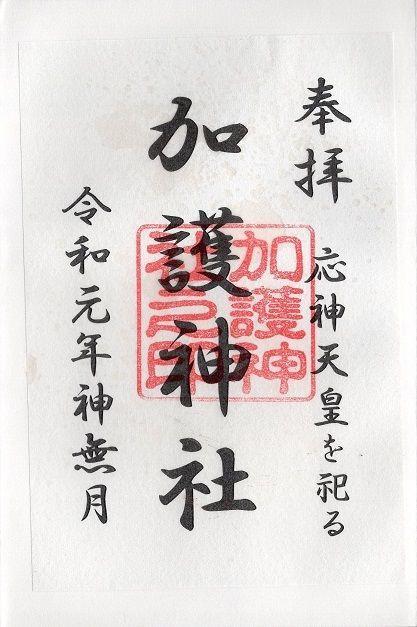 宮崎御朱印巡りブログ加護神社宮崎市