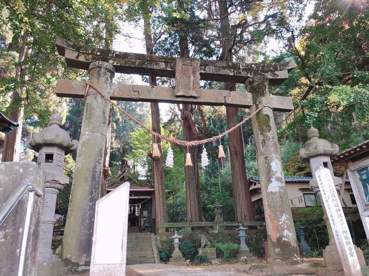 熊本御朱印巡りブログ高森阿蘇神社高森町