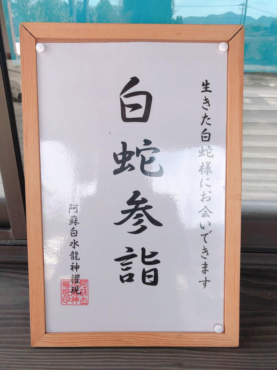 熊本御朱印巡りブログ阿蘇白水龍神権現南阿蘇村