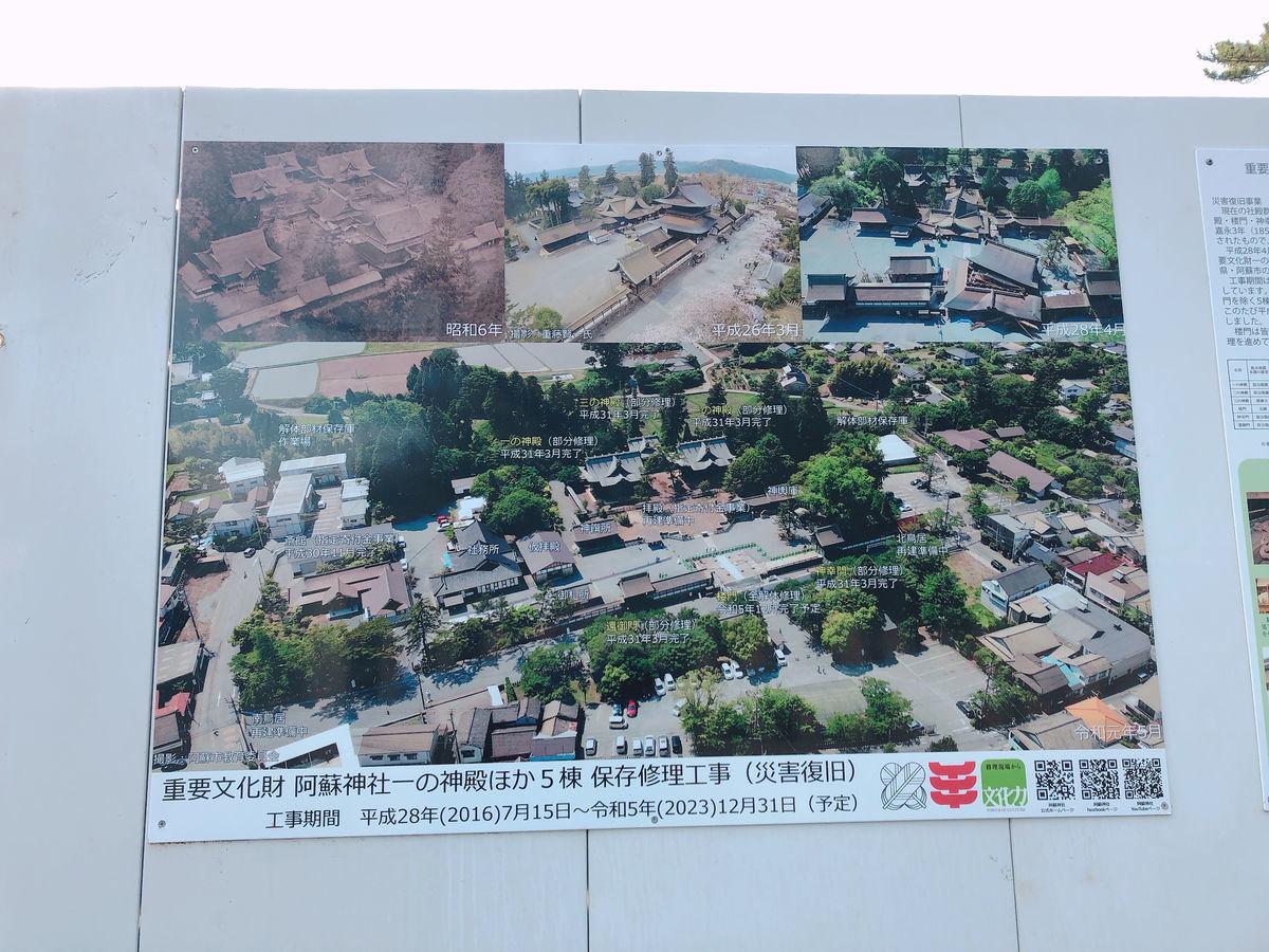 熊本御朱印巡りブログ阿蘇神社阿蘇市