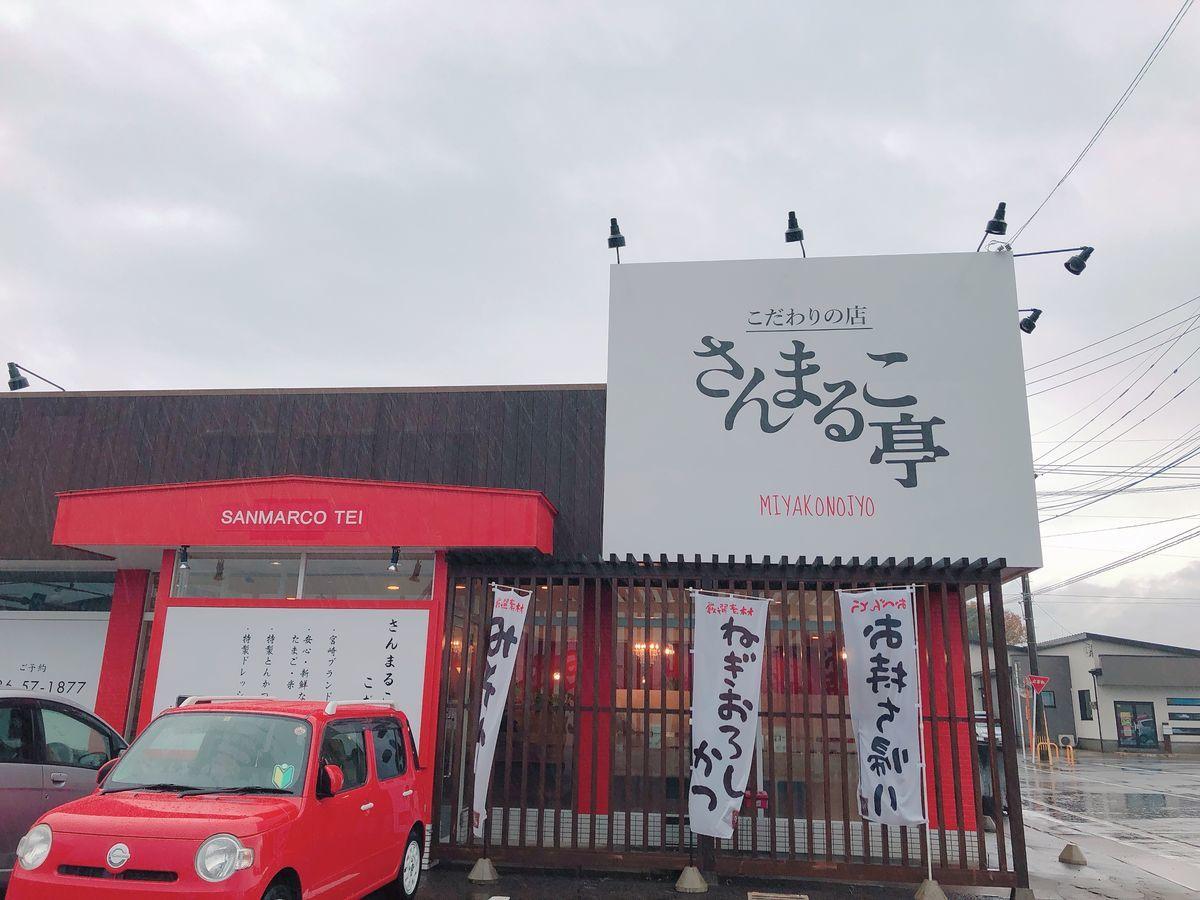 宮崎グルメブログさんまるこ亭小林市とんかつ都城市