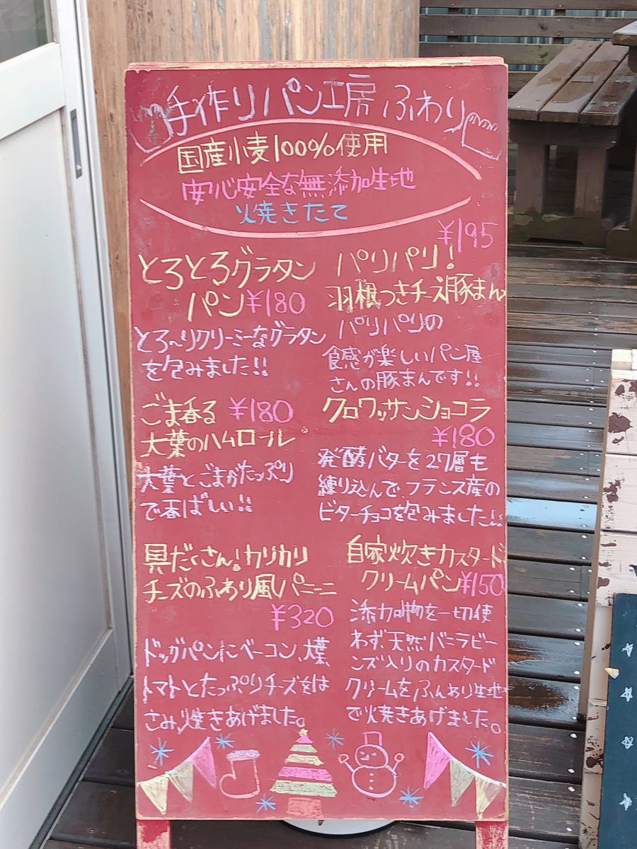 宮崎グルメパン屋さんパン工房ふわり日南市