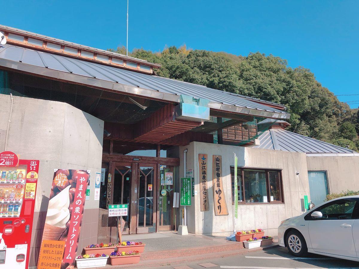 熊本グルメ栗ソフト栗まんじゅう山江村物産館ゆっくり山江村