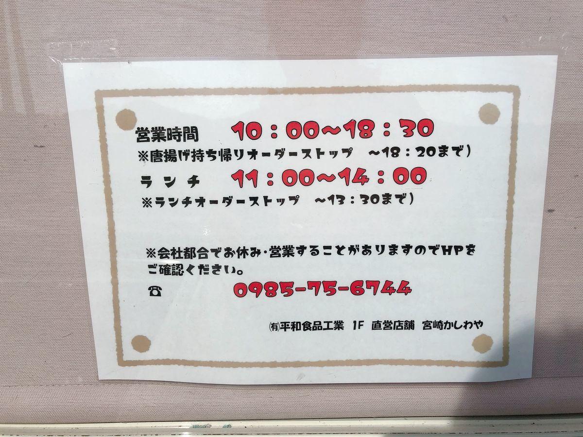 宮崎グルメブログ宮崎かしわや新富町