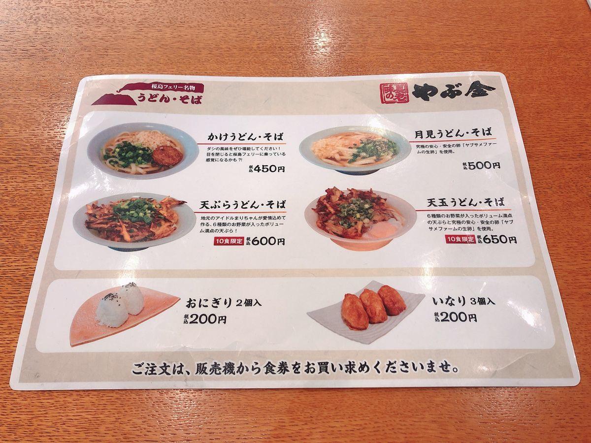 鹿児島グルメブログ味の長老やぶ金いちき串木野市