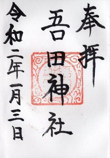 宮崎御朱印巡り神社ブログ吾田神社日南市