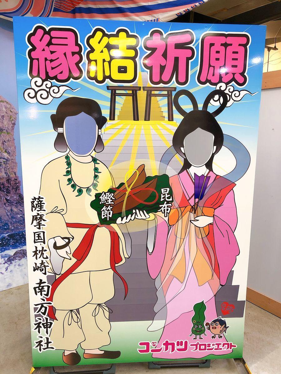 鹿児島観光スポットブログみなとの小さな水族館枕崎市