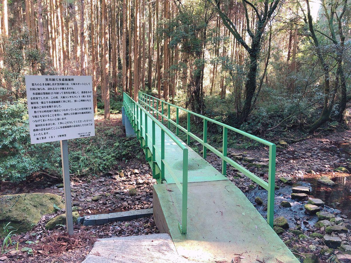 鹿児島パワースポット巡りブログ黒川洞穴日置市