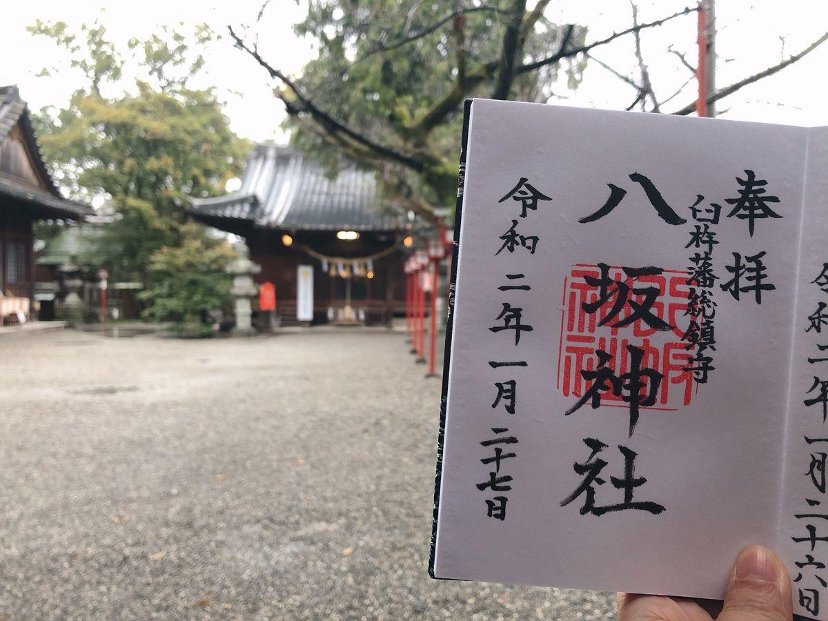 大分御朱印巡りブログ八坂神社臼杵市