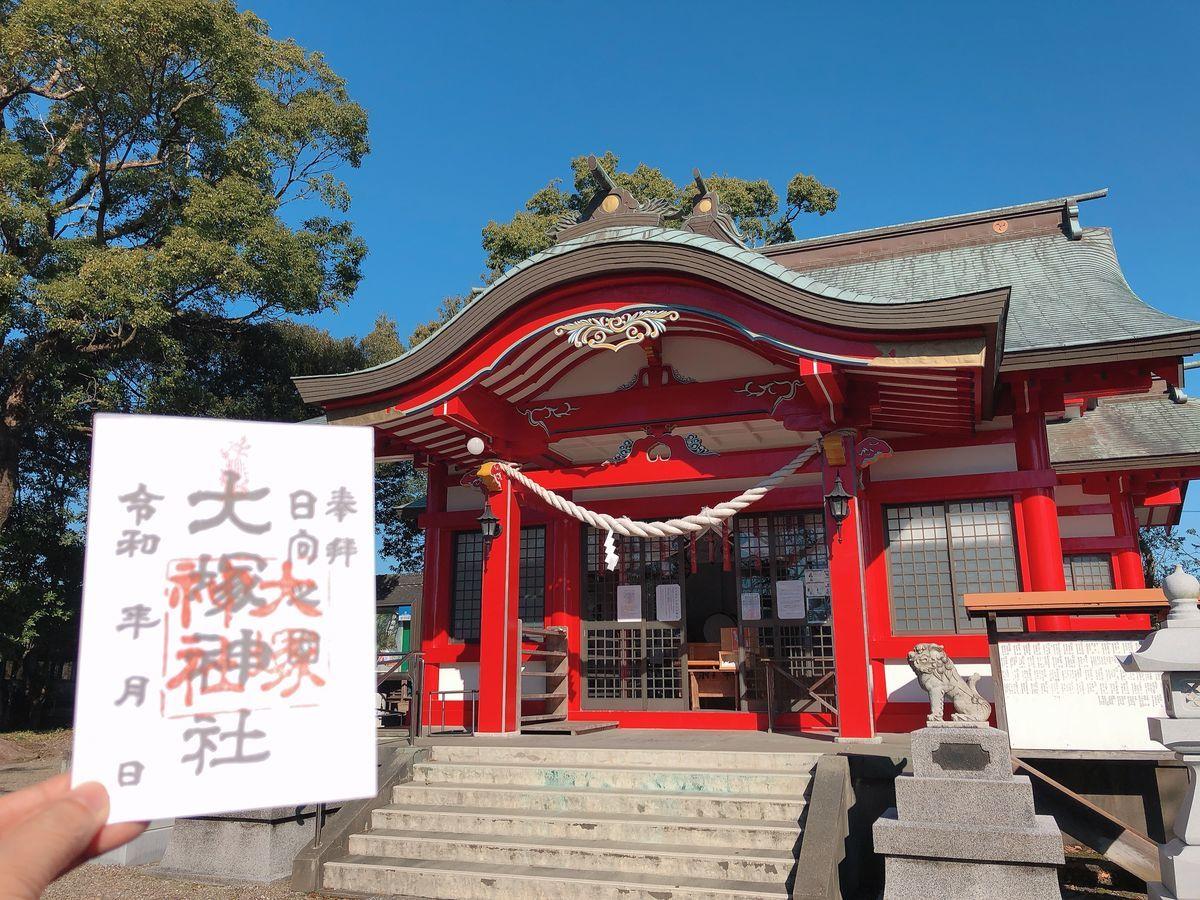宮崎御朱印巡りブログ大塚神社宮崎市
