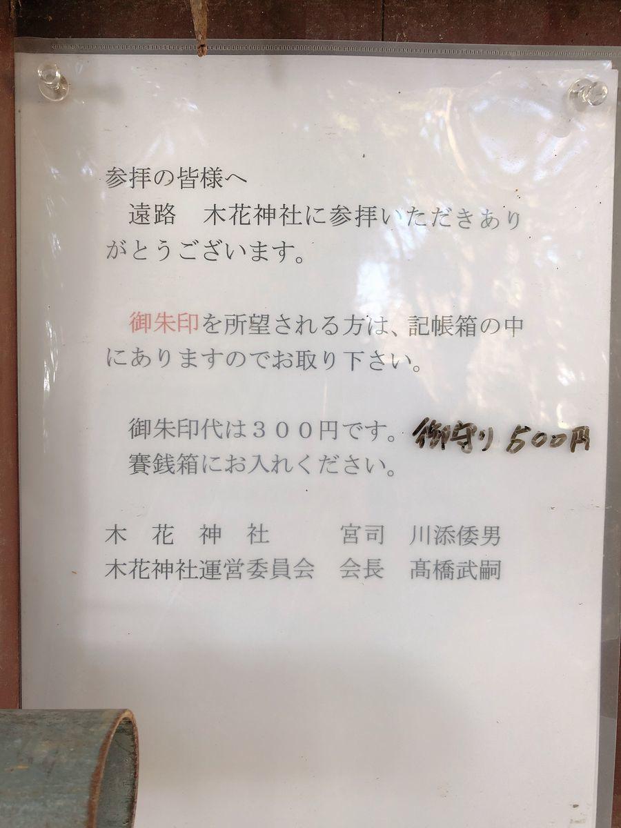 宮崎御朱印巡りブログ木花神社宮崎市