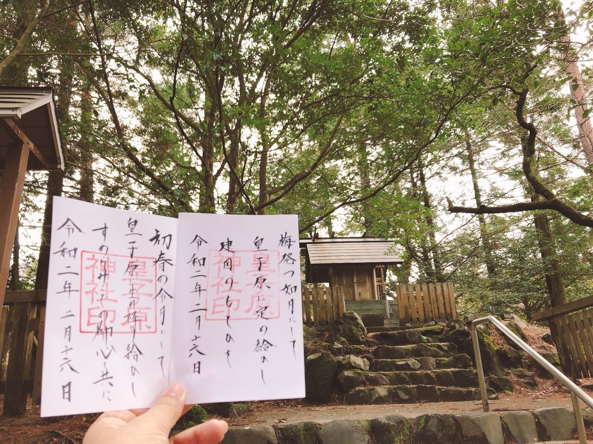 宮崎御朱印巡りブログ皇子原神社高原町