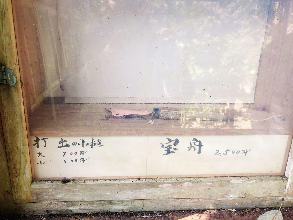 宮崎御朱印巡りブログ龍神様速川神社西都市