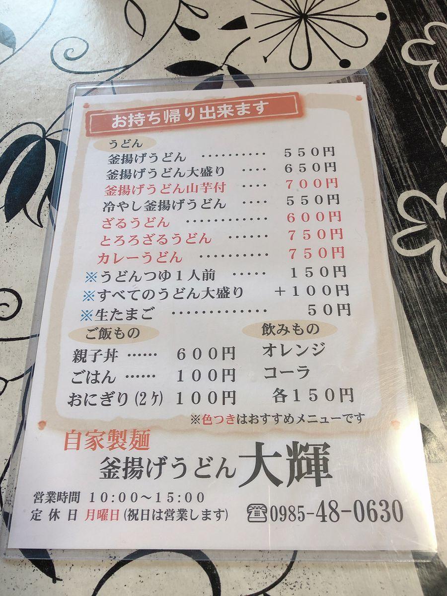 宮崎グルメブログ釜揚げうどん大輝宮崎市