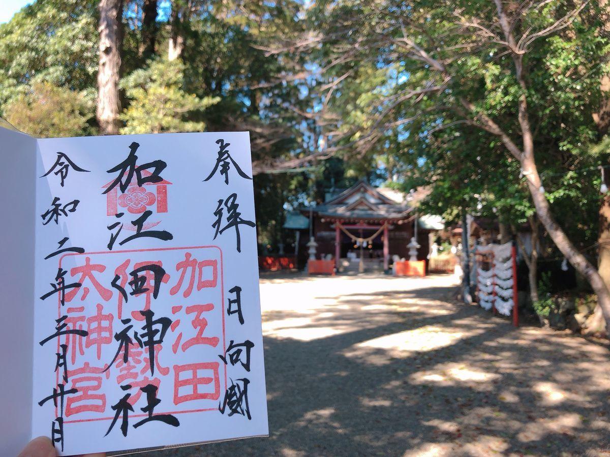宮崎御朱印巡りブログ加江田神社オリジナル御守宮崎市