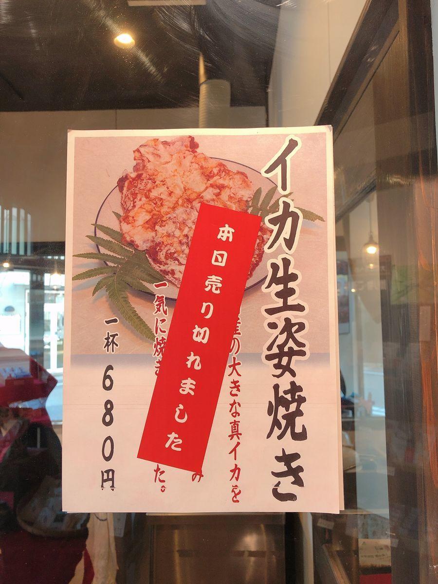 鹿児島いか玉焼きイカ姿焼き薩摩煎餅やまとや鹿児島市