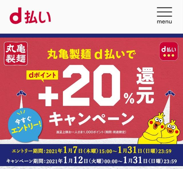 f:id:kagoro0831:20210112155937j:image