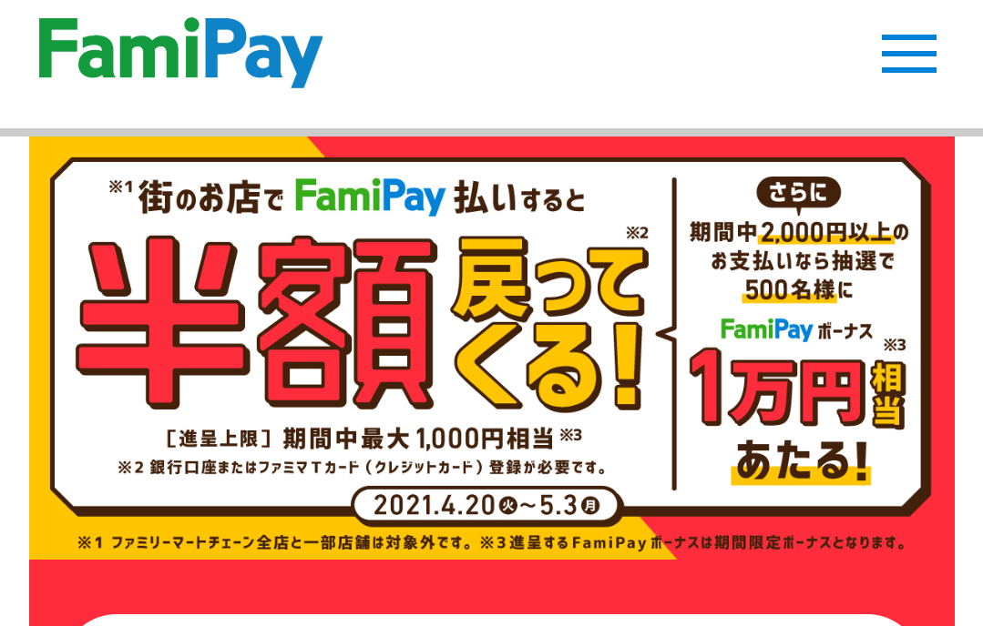 f:id:kagoro0831:20210419141949p:plain