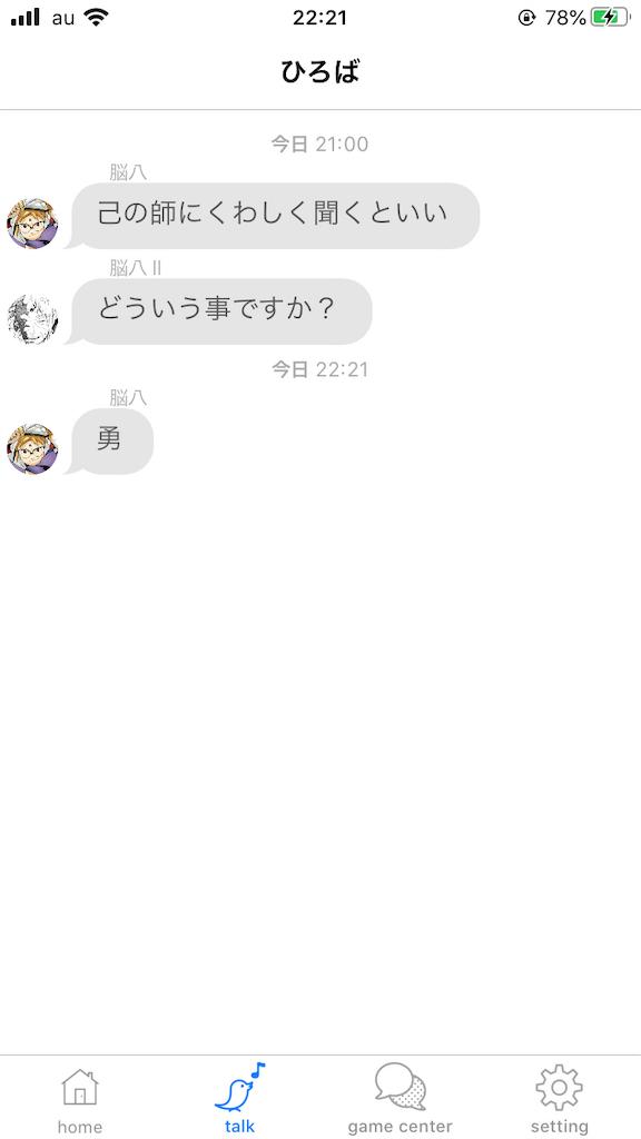 f:id:kagoshi115:20200328230456p:image