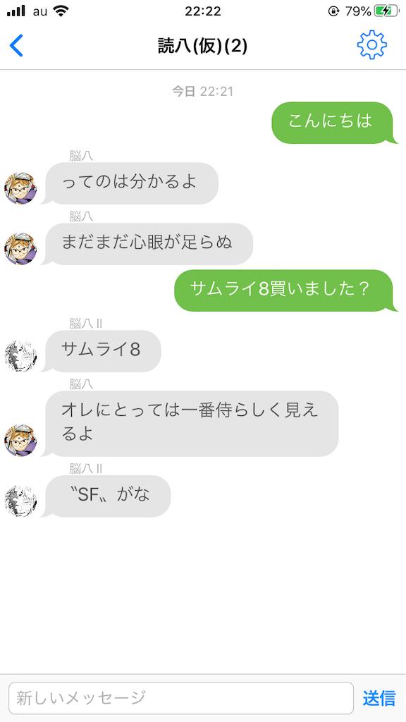 f:id:kagoshi115:20200328230539p:image