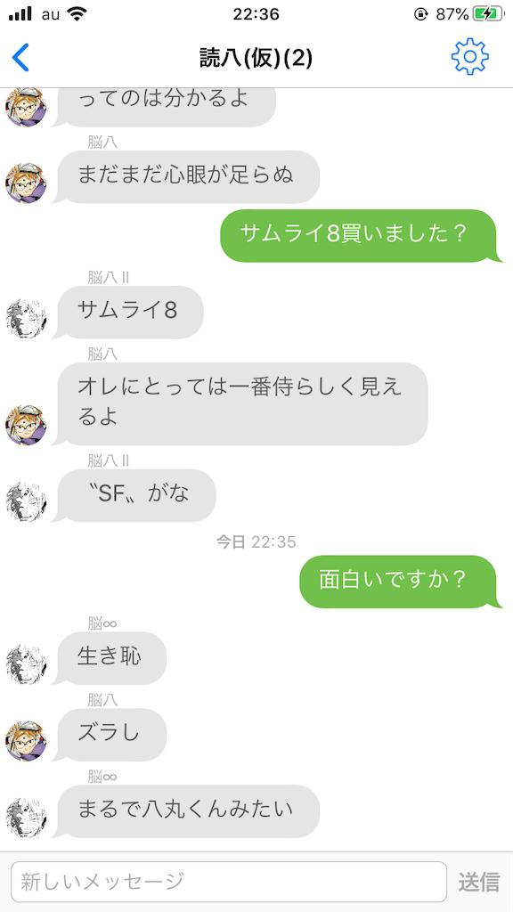 f:id:kagoshi115:20200328231314p:image