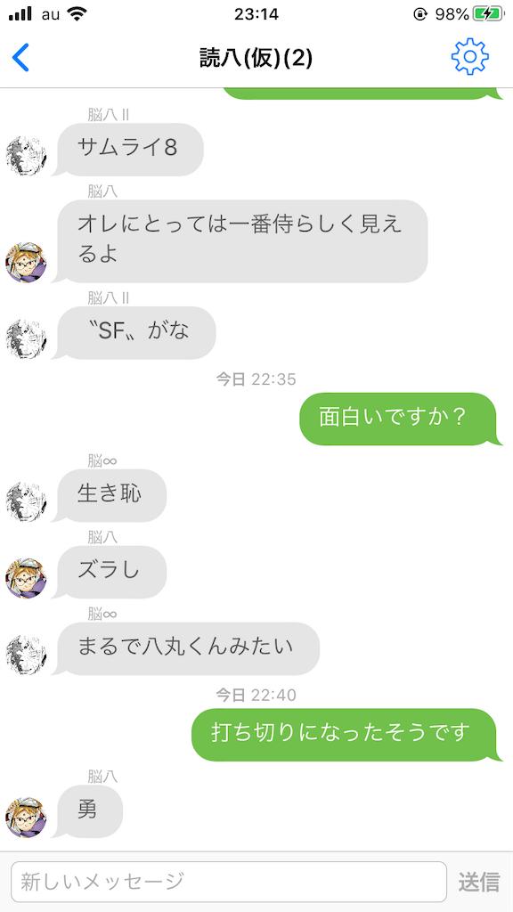 f:id:kagoshi115:20200328231710p:image
