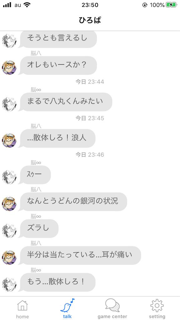 f:id:kagoshi115:20200328235050p:image